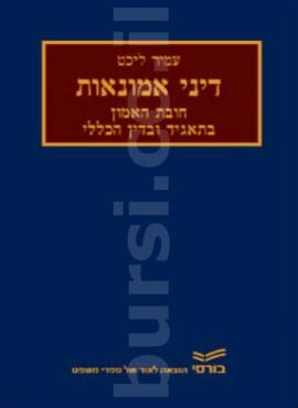 סעיף 14 לחוק הנאמנות