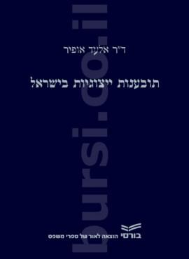 חוק תובענות ייצוגיות, התשסו-2006